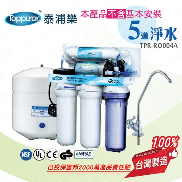 泰浦樂 Toppuror 風尚型RO逆滲透純淨水機 (五道過濾淨水)  TPR-RO004A(不含安裝)