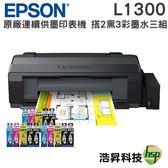 【搭T664二黑三彩墨水三組 】EPSON L1300 原廠連續供墨 A3單功能 彩色印表機 原廠兩年保固