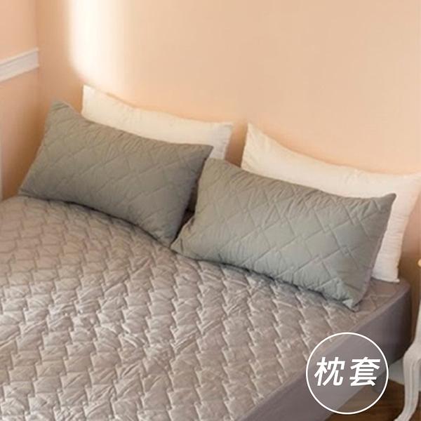 ∥枕套2件∥透氣防潑水技術處理枕套保潔墊 MIT台灣精製《灰色》