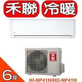 《全省含標準安裝》HERAN禾聯【HI-NP41H/HO-NP41H】《變頻》+《冷暖》分離式冷氣 優質家電
