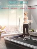 比平板跑步機家用款簡易小型靜音健身折疊式室內走路走步機YYJ 雙十二免運
