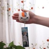 風鈴夏目友人帳周邊貓咪老師斑掛件娘口三三陶瓷風鈴掛飾日式創意生日全館 雙十二