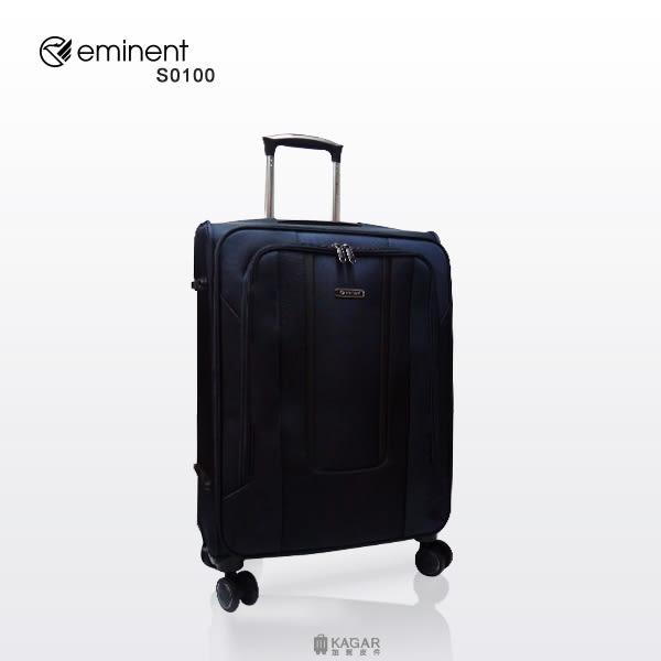 萬國通路 Eminent 雅仕 輕量 大容量 可擴充加大 墨藍色 商務箱 行李箱 布箱 28吋 旅行箱 S0100