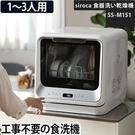 日本【Siroca】節水桌上型洗碗機 S...