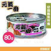 元氣一番貓罐幼貓鮪魚特餐 8 0g【寶羅寵品】