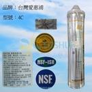 4C濾心台灣愛惠浦公司貨..適用QL3-4C/QL2-4C