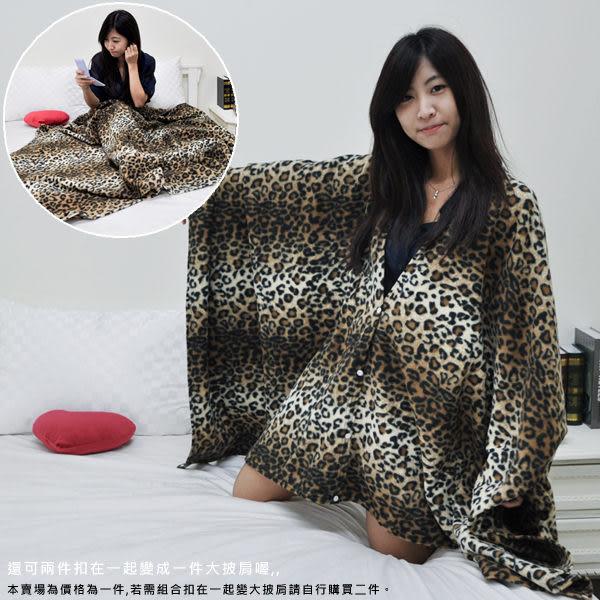 【安妮絲Annis】搖粒絨刷毛兩用披肩(豹紋)/MIT台灣製造/毛毯/兩用被/袖毯/斗篷/隨意毯/懶人毯