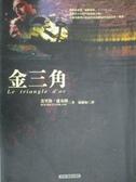 【書寶二手書T9/一般小說_KAK】金三角_莫里斯.盧布朗, 顏湘如