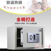 保險盒 25E保險箱家用迷你全鋼保險櫃辦公商用入墻小型保險箱xw【優兒寶貝】