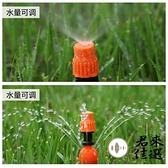 10米管噴淋澆花器可調滴噴一體花園盆栽大棚菜澆水器【君來佳選】