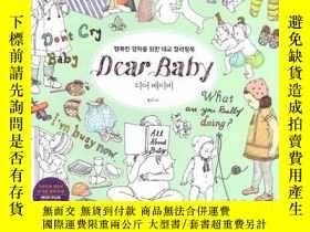 二手書博民逛書店Dear罕見Baby 韓文原版 親愛的寶貝 甜美塗色書Y3357