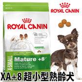 【培菓平價寵物網】法國皇家XA+8《超小型熟齡犬配方狗飼料-1.5kg