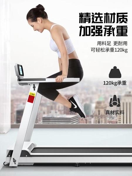 平板式跑步機女家用款小型簡易折疊室內走步健身房專用 萬寶屋