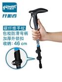 開拓者碳纖維登山杖 碳素超輕外鎖手杖 三節杖伸縮可調節拐杖拐棍