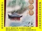 二手書博民逛書店罕見養生修身Y7650 秦德巨 著 河海大學出版社 出版2001