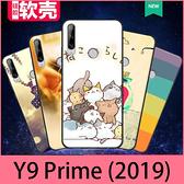 【萌萌噠】華為 HUAWEI Y9 Prime (2019)  彩繪工藝 小清新個性可愛卡通 全包磨砂防摔軟殼 手機殼