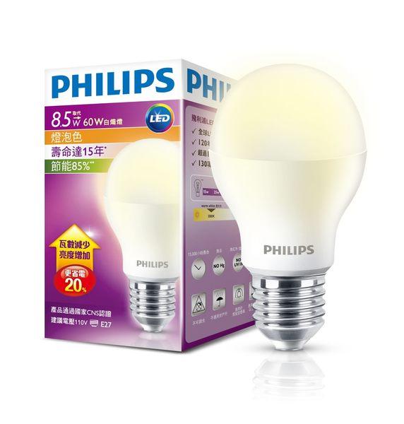 飛利浦LED 8.5W 燈泡 [白光/黃光]福利價
