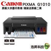 【登入送7-11禮卷$100 隨貨送GI-790 墨水兩黑】Canon PIXMA G1010 原廠大供墨印表機