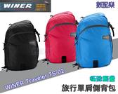 數配樂 WINER Traveler TS-02 履行單肩 側背包 相機包 後背包 極致輕巧 D7100 D600 D700 70D 7D