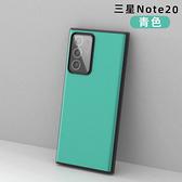 SamSung全包防摔手機套 Galaxy Note20保護套 三星Note20 Ultra 簡約矽膠手機殼 三星Note20保護殼防摔殼