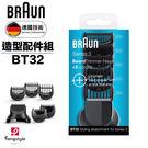 德國百靈BRAUN-造型配件組BT32