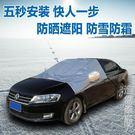 冬季防雪防霜凍加厚半截半罩汽車車衣半身車...