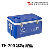 漁拓釣具 泰禾塑膠 TH-200 深藍 20.6公升 (硬式冰箱)