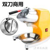 鴻科碎冰機商用刨冰機大功率電動雙刀雪花機沙冰機奶茶店用打冰機 igo 韓風物語