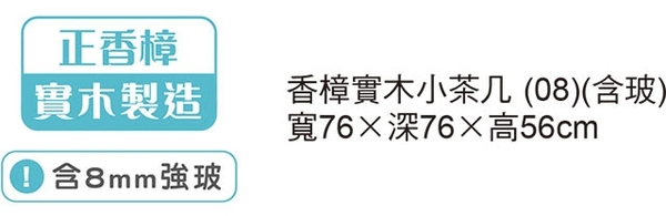 【森可家居】樟木實木中式復古小茶几 8SB131-6 含玻