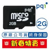 PQI MicroSD 2G 記憶卡 Micro SD 手機記憶卡 2GB 2G記憶卡