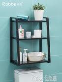 衛生間浴室置物架落地壁掛洗澡洗手間放臉盆架子廁所馬桶收納神器最低價YXS 【快速出貨】