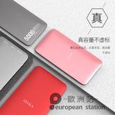行動電源/5000毫安快充版移動電源通用蘋果便攜「歐洲站」