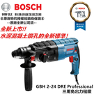 【台北益昌】免出力 三用 鎚鑽 槌鑽 電鑽 GBH 2-24DRE