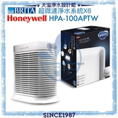 【BRITA x Honeywell】超微濾淨水系統X6【贈安裝】+ 抗敏空氣清淨機 HPA-100APTW【4-8坪】