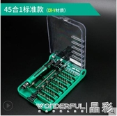 螺絲刀螺絲刀套裝家用萬能拆電腦手機維修工具多功能小起子十字梅花六角 免運