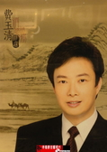 【停看聽音響唱片】【CD】費玉清 - 清悠韻揚精選