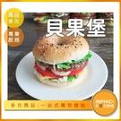 INPHIC-貝果堡模型 漢堡模型 培果堡 美式漢堡-IMFG019104B