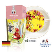 【德國童話】蘋果石榴茶(125g/盒)