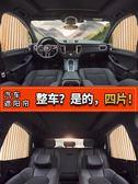 汽車遮陽簾防曬磁吸自動伸縮車載玻璃窗簾內用側窗夏季磁鐵遮陽擋 YXS創時代3C館