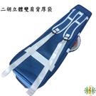 二胡袋 [網音樂城] 藍色 雙肩背 厚棉 輕量 二胡盒 二胡 南胡 胡琴 琴袋 琴包