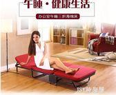 辦公室午休床午睡床 單人折疊床 懶人木板床三折隱形床醫院陪護床qm    JSY時尚屋