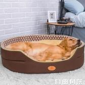 狗窩冬天保暖可拆洗四季通用狗狗床寵物睡覺的窩金毛大型犬墊子  自由角落