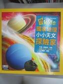 【書寶二手書T3/少年童書_ZCN】國家地理小小天文探險家_凱薩琳.休斯,  虞駿