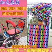 寶寶加厚座椅加大後置安全後座蓬自行車電動車兒童雨棚遮陽棚 IGO