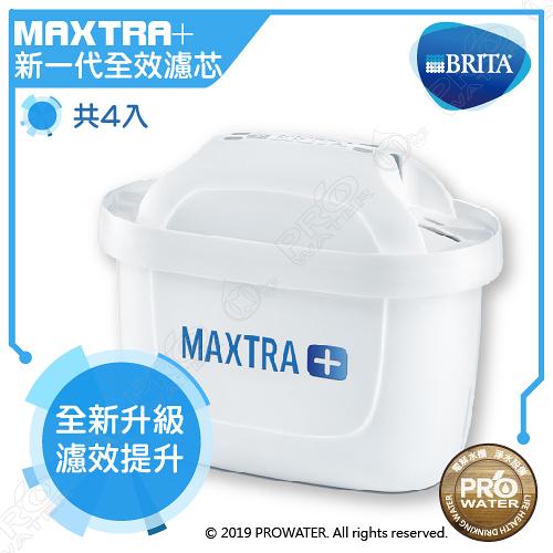 德國BRITA 濾水壺專用新一代全效濾芯/適用馬利拉/酷樂壺/濾水箱MAXTRA+ / MAXTRA Plus【4入裝】