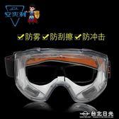 防霧眼鏡 防風沙粉塵防沖擊 化工打磨戶外騎行護目眼鏡  台北日光