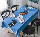 桌布防水防燙防油免洗PVC北歐餐桌布書桌學生茶幾桌墊 簡而美
