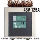 【CSP】48V125A充電機 升降機 鏟車 升降機NF48120 昇降設備 拖盤車 電池沒電 MF電池充電器 FL48125 48120