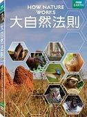 大自然法則 DVD
