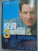 【書寶二手書T7/投資_IAL】投資最重要的3個問題_肯恩.費雪、珍妮佛